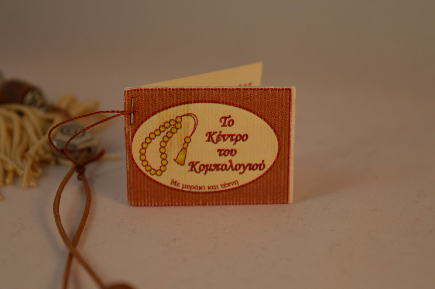 kompologia_gifts4you_peiraias